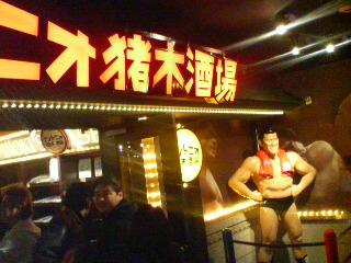 image/gakufactory-2006-12-30T16:58:10-1.JPG